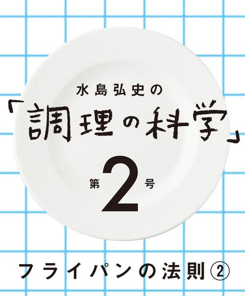 水島弘史の「調理の科学」第2号 フライパンの法則②