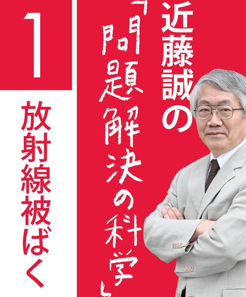 近藤誠の「問題解決の科学」 第1号 放射線被ばく