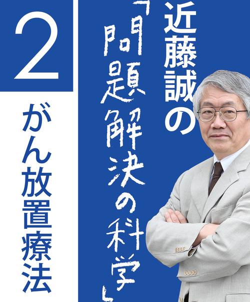 近藤誠の「問題解決の科学」 第2号 がん放置療法