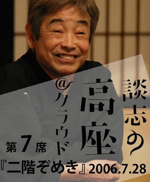 談志の高座@クラウド第7席 『二階ぞめき』2006.7.28